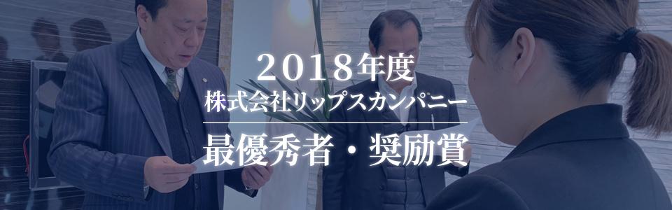 2018年度最優秀者奨励賞
