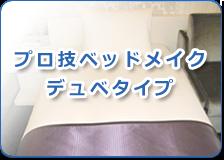 プロ技ベッドメイクデュベタイプ
