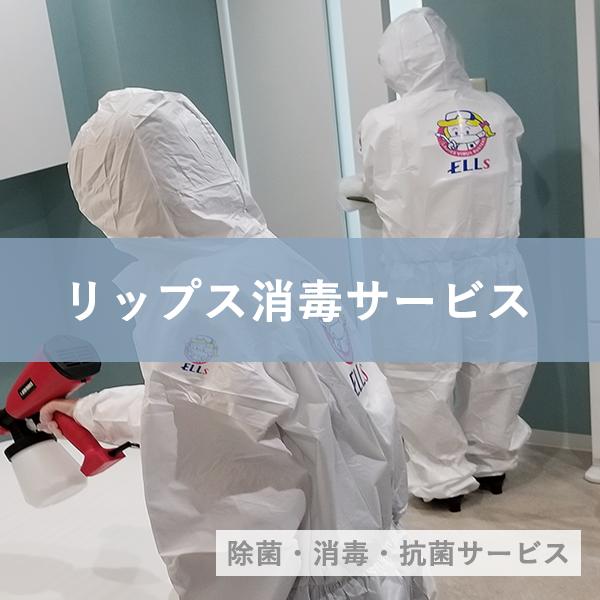 「リップス消毒サービス」を新型コロナ感染軽症者療養施設(ホテル)へ提供。